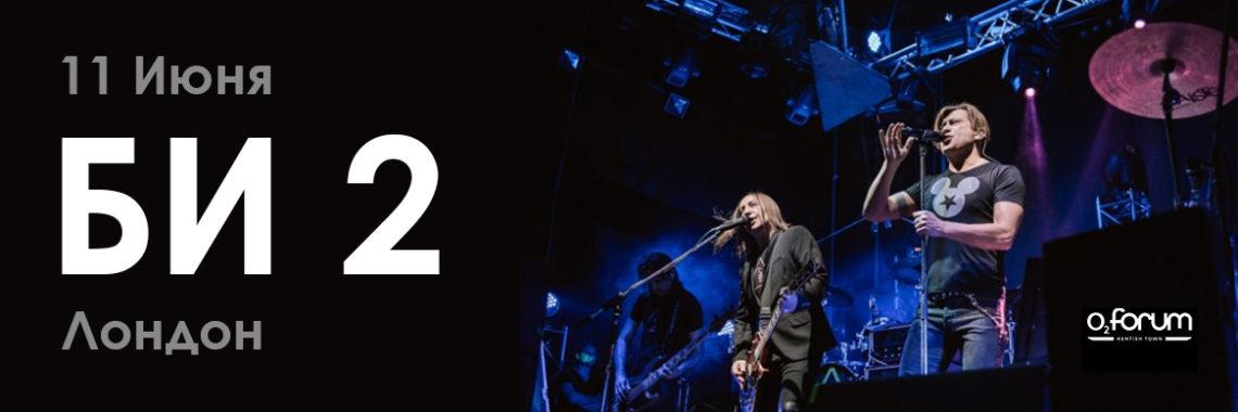 Билеты на грандиозный концерт группы БИ 2 в Лондоне
