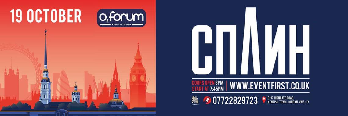 Билеты на концерт Сплин в Лондоне