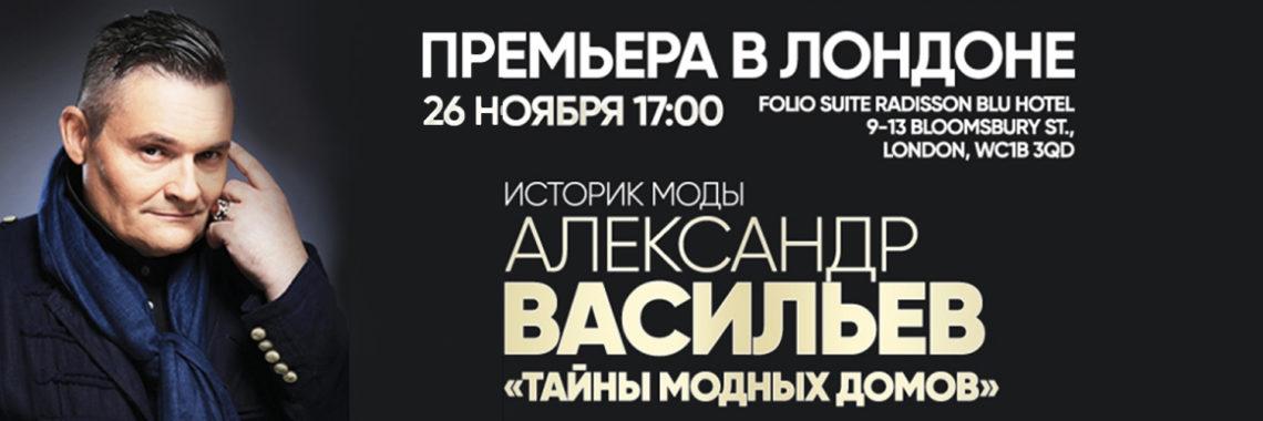 Билеты на премьеру от Александра Васильева