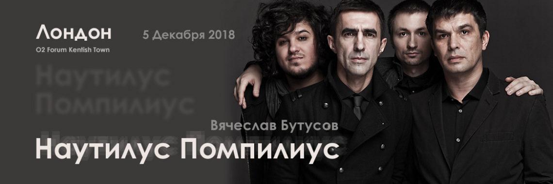 Билеты на концерт группы Наутилус Помпилиус в Лондоне 5 Декабря 2018