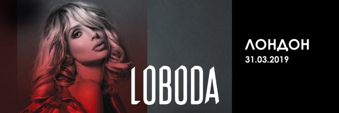 Билеты на грандиозный концерт Светланы Лободы в Лондоне 31 марта 2019