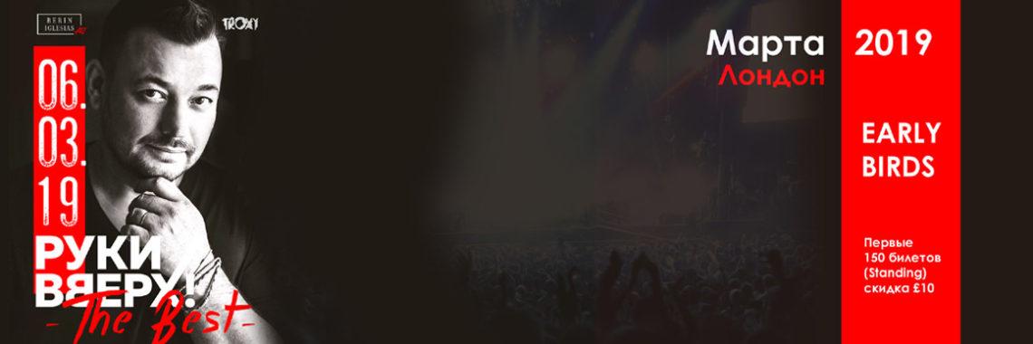 Билеты на концерт Руки Вверх в Лондоне (6 Марта 2019)