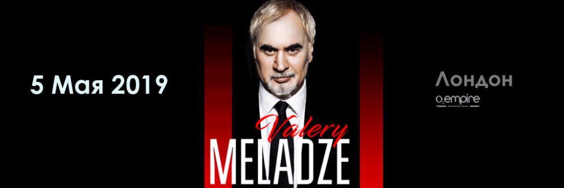 Билеты на концерт Ваоерия Меладзе в Лондоне (2019)
