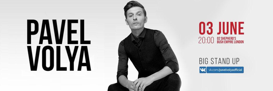 Большой stand-up Павла Воли в Лондоне 2019