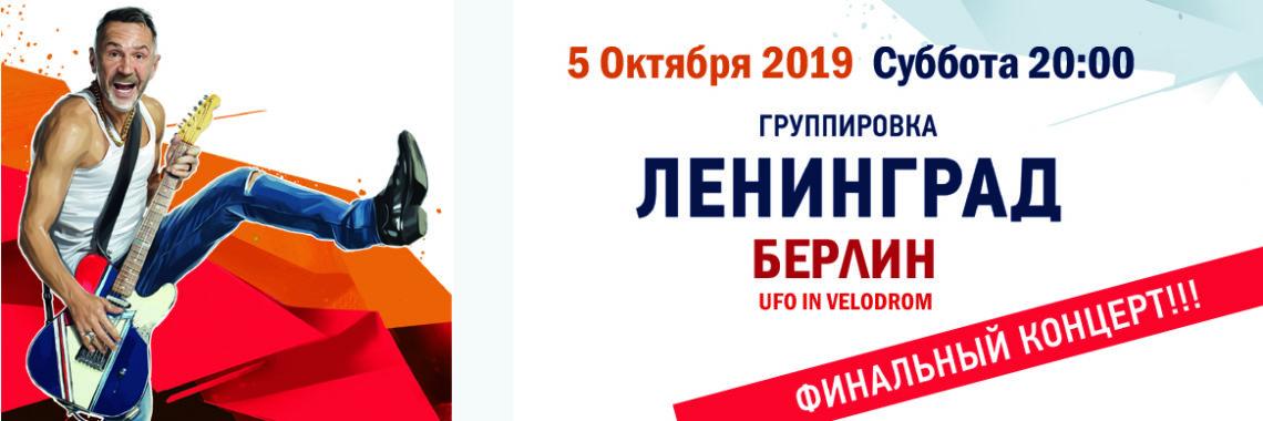 Билеты на финальный концерт гр. Ленинград в Берлине