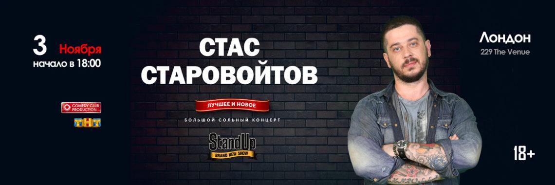 Билеты на Stand Up шоу со Стасом Старовойтовым