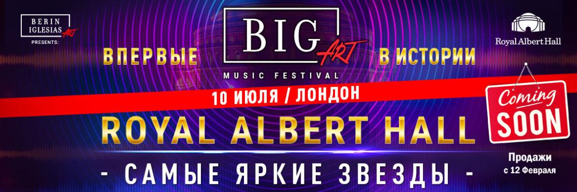 Международный фестиваль Big Art Music Festival